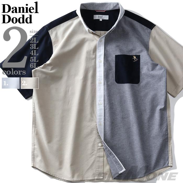 大きいサイズの服 大きいサイズ メンズ メンズファッション 3L 4L 5L 6L 7L 8L 半袖 半そで カジュアル 低価格 オックスフォード DANIEL ワンポイント刺繍 DODD 半袖カジュアルシャツ おしゃれ アメカジ お兄系 シャツ 半袖シャツ ふるさと割 ボタンダウン カジュアルシャツ 916-200238