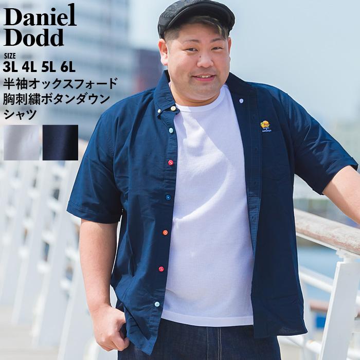 大きいサイズの服 大きいサイズ メンズ メンズファッション 3L 4L 5L 6L 7L 定番 8L 半袖 半そで カジュアル 916-200245 アメカジ 年末年始大決算 お兄系 半袖シャツ DODD オックスフォード DANIEL シャツ ボタンダウン 半袖カジュアルシャツ カジュアルシャツ 胸刺繍 おしゃれ