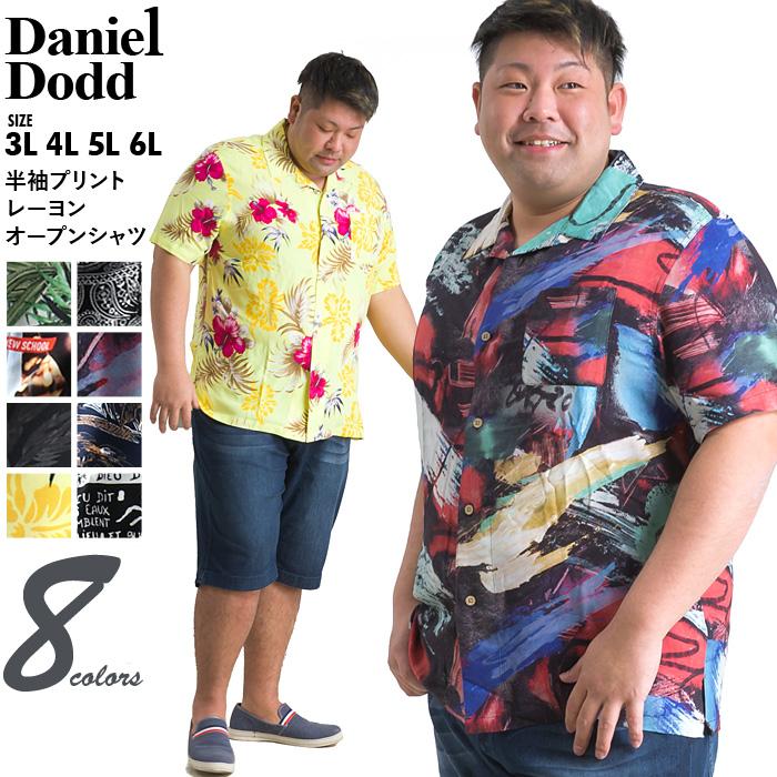 大きいサイズの服 大きいサイズ メンズ メンズファッション 3L 4L 5L 6L 豊富な品 7L 8L 半袖 半そで カジュアル カジュアルシャツ オープン 半袖シャツ 653-210201 シャツ おしゃれ お兄系 ストアー アメカジ DODD アロハシャツ プリント レーヨン 半袖カジュアルシャツ DANIEL