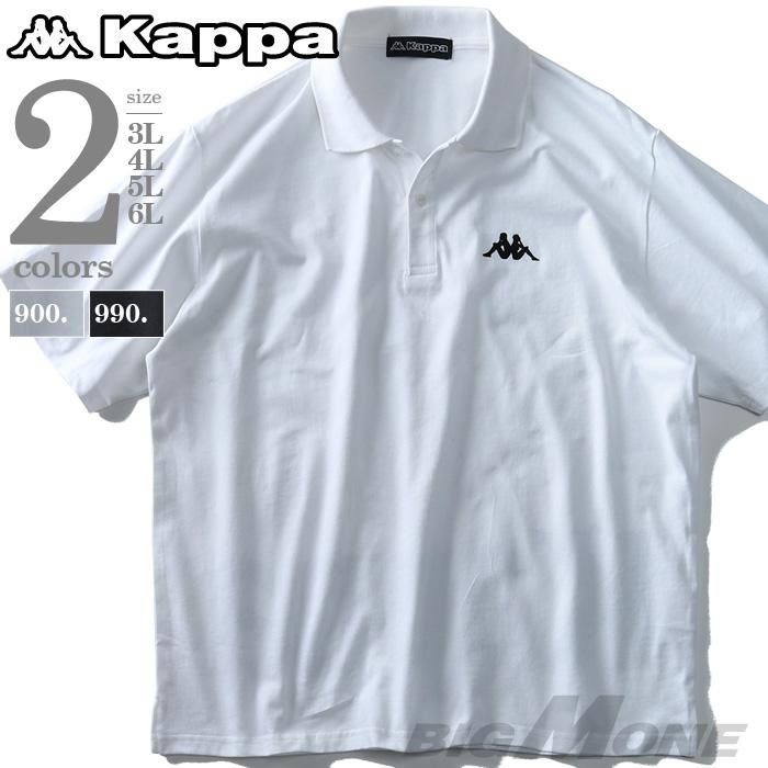大きいサイズの服 大きいサイズ メンズ メンズファッション ファッション 3L 4L 5L 6L 7L 信託 8L 半袖 刺繍ロゴ Kappa 着後レビューで 送料無料 半袖ポロシャツ アメカジ プリント ストリート kpt-955z ポロ カジュアル ポロシャツ 半そで