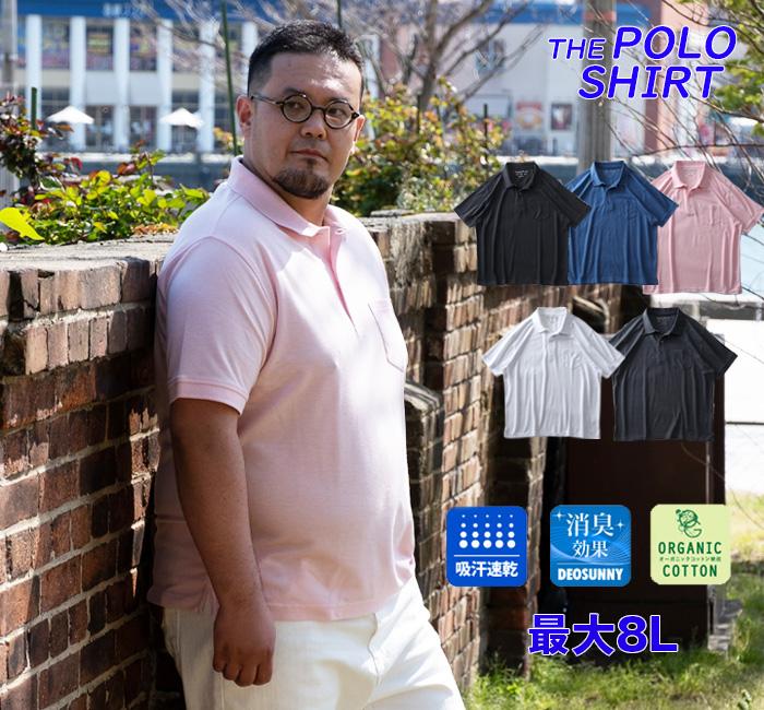 卸売り 大きいサイズの服 大きいサイズ メンズ メンズファッション ファッション 3L 4L 5L 6L 送料無料激安祭 7L 8L 半袖 半そで ポロ ポロシャツ 吸汗速乾 期間限定特価 ストリート 半袖ポロシャツ 2L アメカジ DODD オーガニック 刺繍ロゴ DANIEL 胸ポケット付き azpr-009010 鹿の子 カジュアル