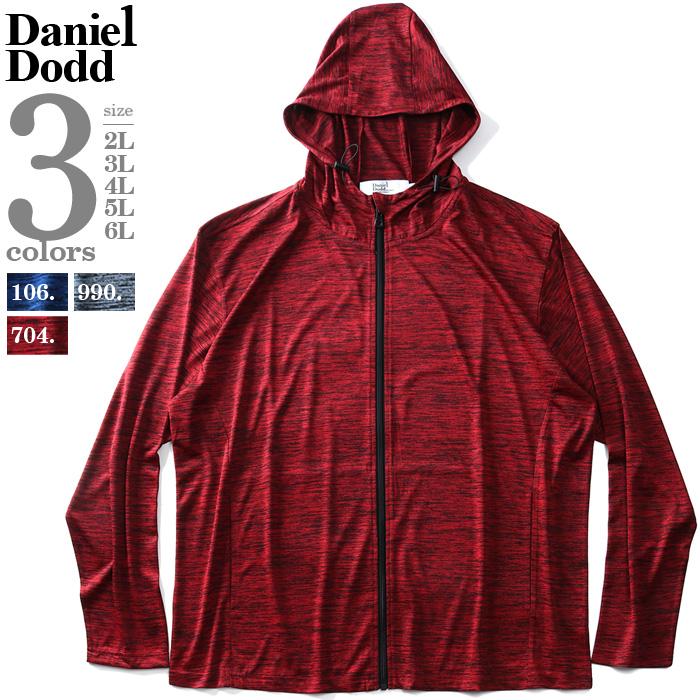 大きいサイズの服 大きいサイズ メンズ メンズファッション ファッション 3L 4L 5L 6L 7L 8L 長袖 毎日続々入荷 長そで パーカ おしゃれ 贈り物 DANIEL セットアップ アメカジ DODD ジップ azcj-200184 カチオン フルジップ 上下セットではありません カジュアル トレーナー パーカー 裏毛