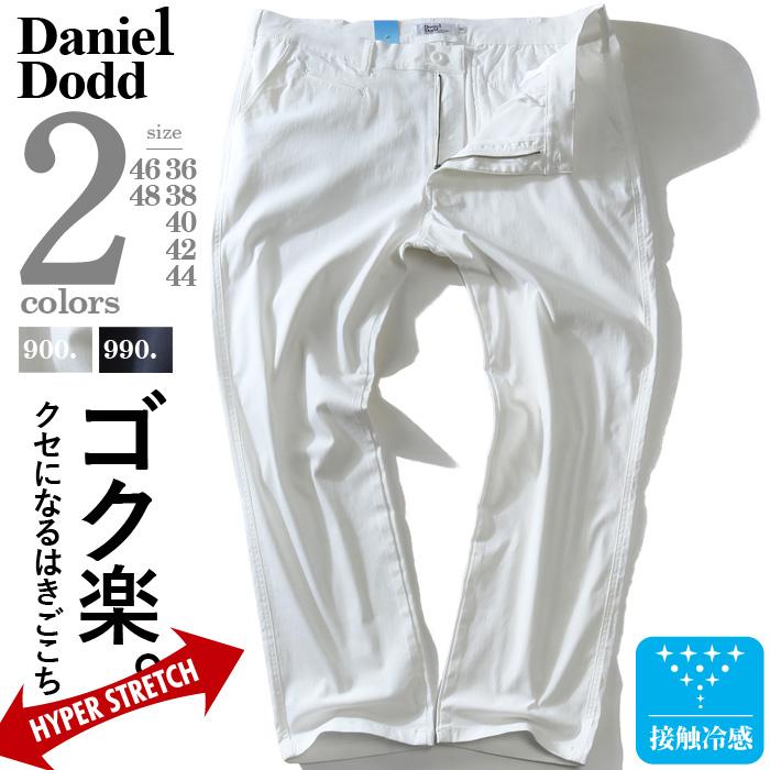 送料無料 新品 大きいサイズの服 大きいサイズ メンズ メンズファッション ファッション 3L 4L 激安特価品 5L 6L 7L 8L DANIEL スキニー ストレッチ カジュアル チノパン azp-1284 カジュアルパンツ パンツ DODD 接触冷感 アメカジ