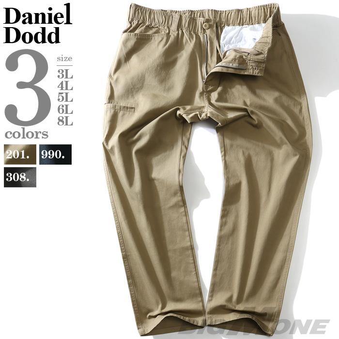大きいサイズの服 大きいサイズ メンズ メンズファッション ファッション 3L 4L 5L 6L 7L 8L パンツ azp-1289 DANIEL DODD カジュアルパンツ シャーリング アメカジ カジュアル 爆買い新作 ポケット付 チノパン サイド スキニー 品質検査済