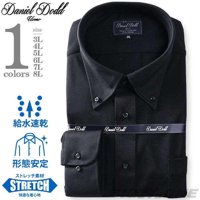 ついに再販開始 大きいサイズの服 大きいサイズ メンズ ファッション 3L 4L 5L 6L 7L 8L 長袖 長そで ビジネスシャツ 新生活 ワイシャツ ビジネス ニット ゆったり DANIEL 形態安定加工 2点目半額 吸水速乾 長袖ワイシャツ DODD 吸汗速乾 ewdn82-80 ストレッチ 形態安定 ボタンダウン