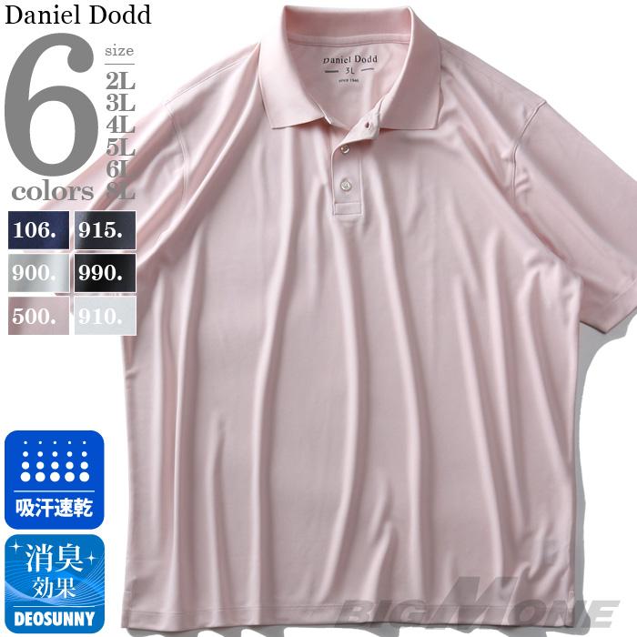 大きいサイズの服 大きいサイズ メンズ メンズファッション 半袖 贈答品 半そで ポロ ポロシャツ 半袖ポロシャツ 刺繍ロゴ カジュアル アメカジ ストリート 期間限定特価 吸汗速乾 8L DANIEL azpr-009008 無地 5L 2L 4L 3L スポーツ ビジカジ 6L 高品質 ビズポロ ゴルフ DODD