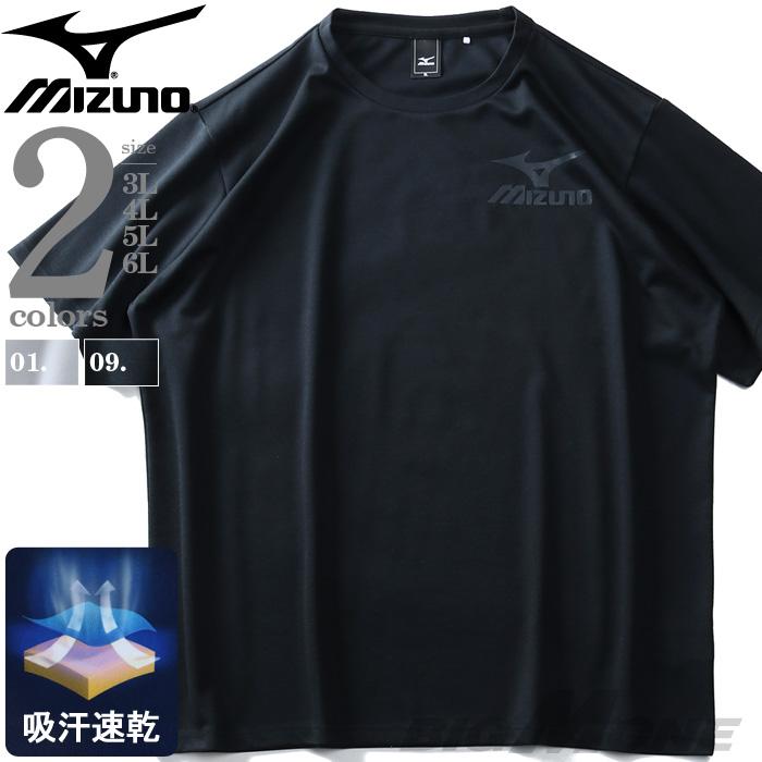 大きいサイズの服 正規品スーパーSALE×店内全品キャンペーン 大きいサイズ メンズ 期間限定送料無料 メンズファッション ファッション 3L 4L 5L 6L 7L 8L 半袖 半そで トレーニング ロゴ k2ja0b23 吸汗速乾 クールビズ ミズノ Tシャツ ストリート 半袖Tシャツ プリント おしゃれ カジュアル MIZUNO