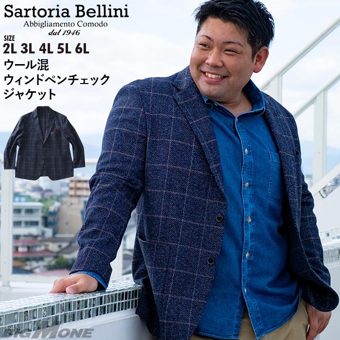 大きいサイズの服 大きいサイズ メンズ メンズファッション セール特価品 ファッション 3L 4L 5L 6L 7L 8L アウター 供え ジャケット ライダース SARTORIA ウィンドペン メンズジャケット BELLINI チェック ウール混 azjw3220-s2 テーラード カジュアル ブランド 中綿