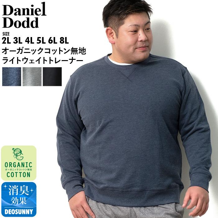 大きいサイズの服 大きいサイズ メンズ メンズファッション ファッション 3L 4L 5L 6L 7L 8L 長袖 長そで パーカ パーカー トレーナー 裏毛 ジップ カジュアル おしゃれ アメカジ 大きいサイズ メンズ DANIEL DODD オーガニックコットン 無地 ライトウェイト トレーナー azsw-009012