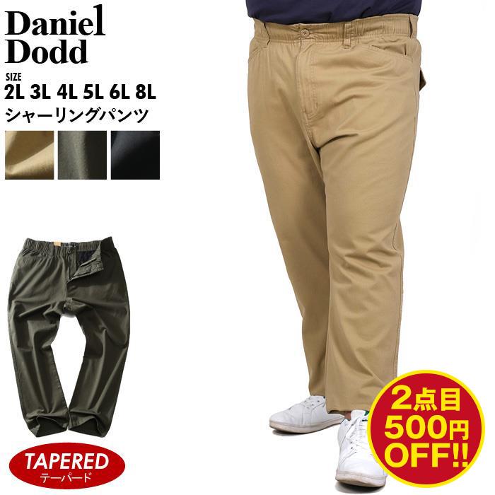 大きいサイズの服 大きいサイズ メンズ メンズファッション 《週末限定タイムセール》 ファッション 3L 贈呈 4L 5L 6L 7L 8L パンツ カジュアルパンツ チノパン シャーリング アメカジ DODD カジュアル スキニー 2点で500円OFF DANIEL azp-210104 テーパード