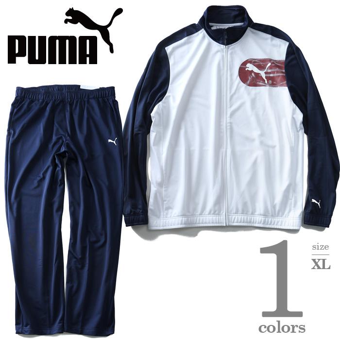 【大きいサイズ】【メンズ】PUMA(プーマ) ジャージ上下セット【USA直輸入】831779