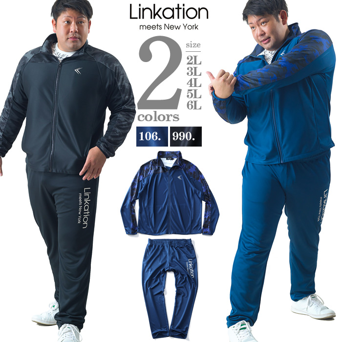 大きいサイズの服 大きいサイズ メンズ メンズファッション ファッション 3L 4L 5L 6L 7L 8L 長袖 長そで スポーツウェア 高級 カジュアル ジャージ上下 スーパーセール期間限定 吸汗速乾 ゆったり アンサンブル おしゃれ アスレジャー 上下セット スムス la-jj200427 LINKATION セットアップ