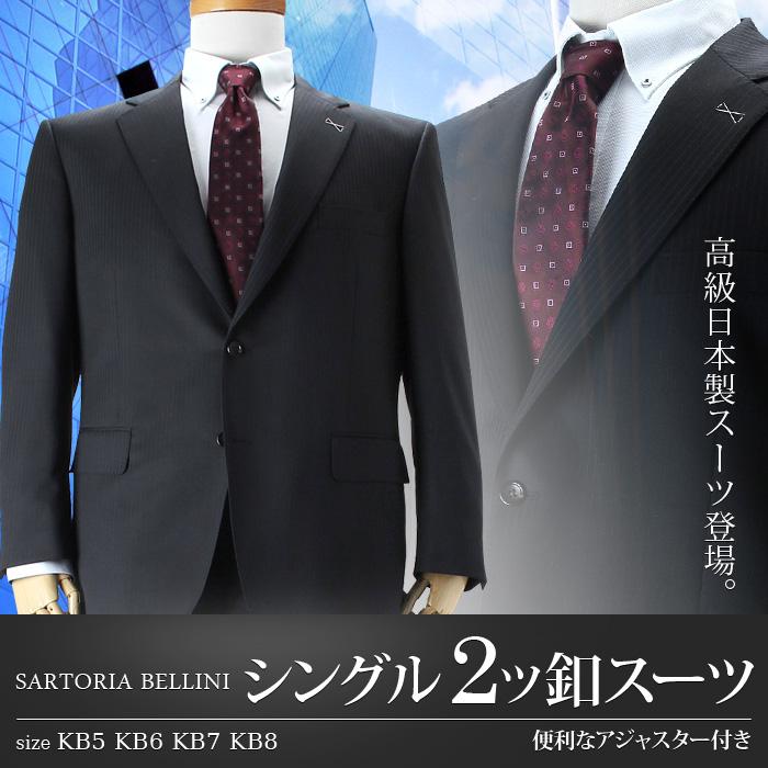 大きいサイズ メンズ SARTORIA BELLINI 日本製スーツ アジャスター付 シングル2ツ釦 (ビジネススーツ/高級スーツ/日本製) jbt5w001