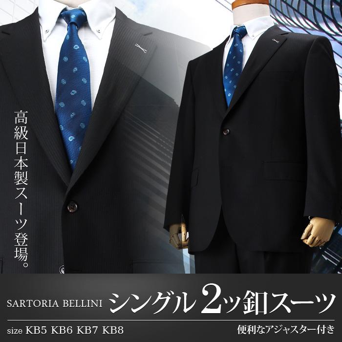 大きいサイズ メンズ SARTORIA BELLINI 日本製スーツ アジャスター付 シングル2ツ釦 (ビジネススーツ/高級スーツ/日本製) jbt5w002