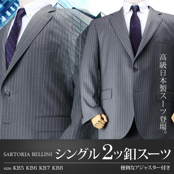 大きいサイズ メンズ SARTORIA BELLINI 日本製スーツ アジャスター付 シングル2ツ釦 (ビジネススーツ/高級スーツ/日本製) jbn5w007