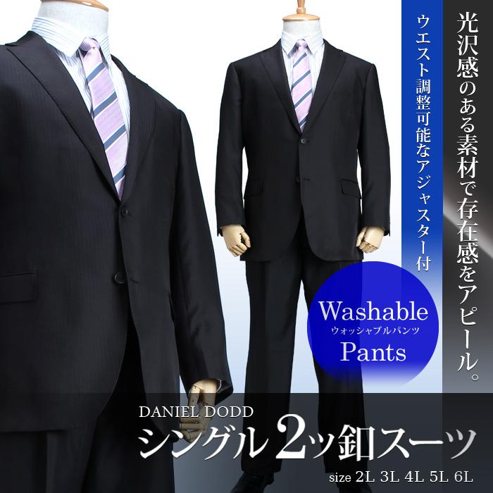 スーツ メンズ 大きいサイズ アジャスター付 シングル2ツ釦スーツ (ビジネススーツ/スーツ/リクルートスーツ) azsu-38