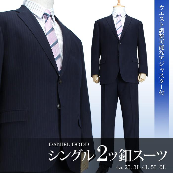 スーツ メンズ 大きいサイズ アジャスター付 シングル2ツ釦スーツ (ビジネススーツ/スーツ/リクルートスーツ) azsu-41