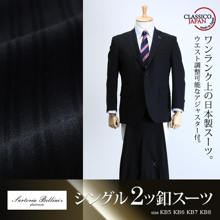 大きいサイズ メンズ SARTORIA BELLINI 日本製スーツ アジャスター付 シングル2ツ釦 (ビジネススーツ/高級スーツ/日本製) jbk6s001-990