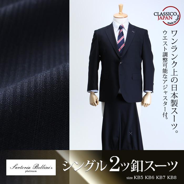 大きいサイズ メンズ SARTORIA BELLINI 日本製スーツ アジャスター付 シングル2ツ釦 (ビジネススーツ/高級スーツ/日本製) jbk6s002-110