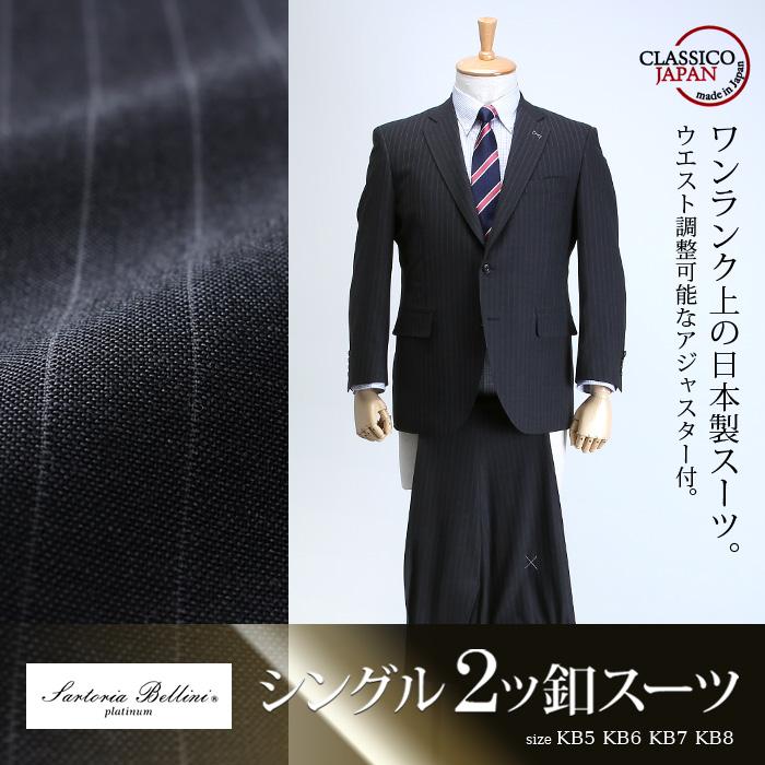 大きいサイズ メンズ SARTORIA BELLINI 日本製スーツ アジャスター付 シングル2ツ釦 (ビジネススーツ/高級スーツ/日本製) jbk6s004-914