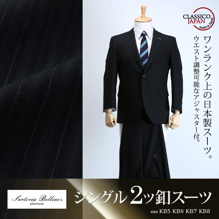 大きいサイズ メンズ SARTORIA BELLINI 日本製スーツ アジャスター付 シングル2ツ釦 (ビジネススーツ/高級スーツ/日本製) jbn6s005-994