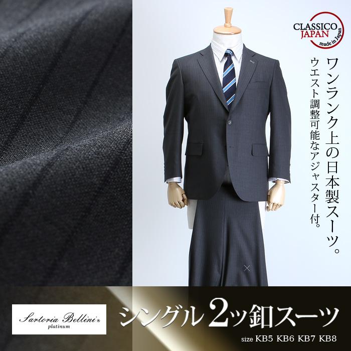 大きいサイズ メンズ SARTORIA BELLINI 日本製スーツ アジャスター付 シングル2ツ釦 (ビジネススーツ/高級スーツ/日本製) jbn6s006-914