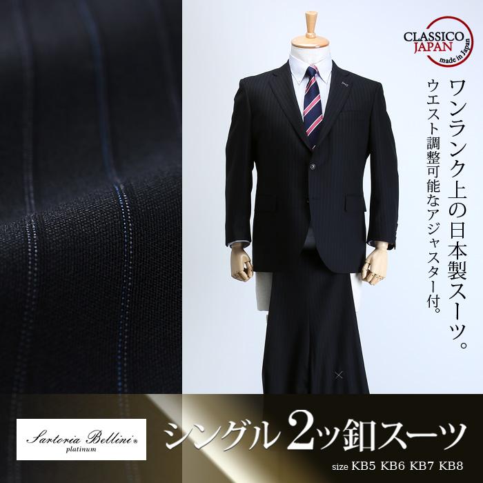 大きいサイズ メンズ SARTORIA BELLINI 日本製スーツ アジャスター付 シングル2ツ釦 (ビジネススーツ/高級スーツ/日本製) jbn6s007-994