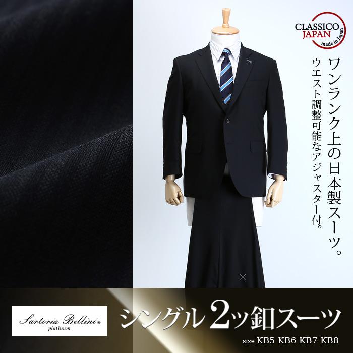 大きいサイズ メンズ SARTORIA BELLINI 日本製スーツ アジャスター付 シングル2ツ釦 (ビジネススーツ/高級スーツ/日本製) jbt6s010-113