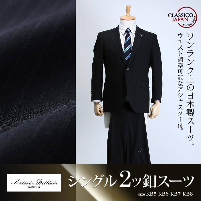大きいサイズ メンズ SARTORIA BELLINI 日本製スーツ アジャスター付 シングル2ツ釦 (ビジネススーツ/高級スーツ/日本製) jbt6s011-994
