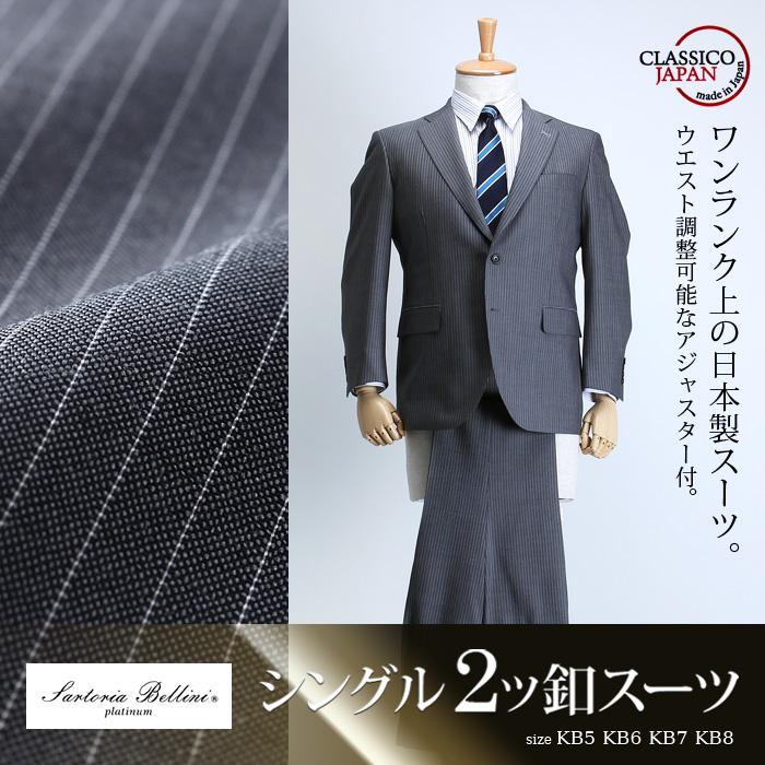 大きいサイズ メンズ SARTORIA BELLINI 日本製スーツ アジャスター付 シングル2ツ釦 (ビジネススーツ/高級スーツ/日本製) jbt6s012-914