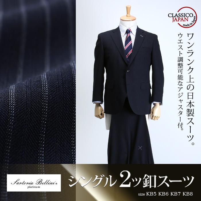 大きいサイズ メンズ SARTORIA BELLINI 日本製スーツ アジャスター付 シングル2ツ釦 (ビジネススーツ/高級スーツ/日本製) jkt6s001-113