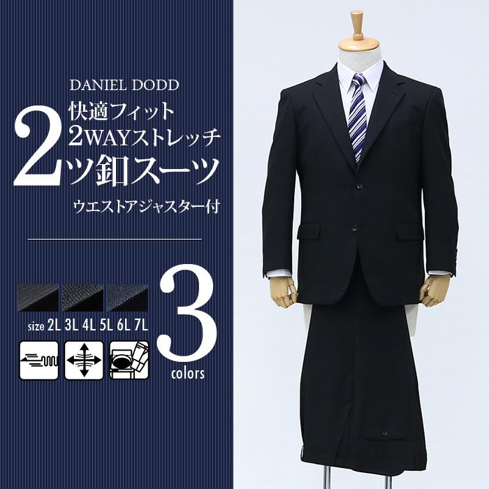 スーツ メンズ 大きいサイズ 快適フィット2WAYストレッチ2ツ釦スーツ ウエストアジャスター付 z621-0412