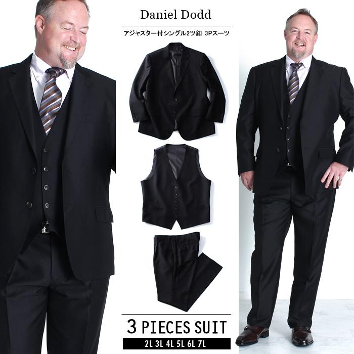 大きいサイズ メンズ DANIEL DODD TR アジャスター付 シングル2ツ釦3Pスーツ azsu3p-1652