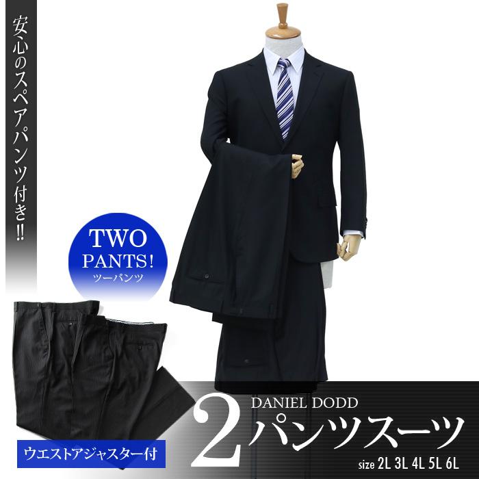 ツーパンツスーツ 大きいサイズ メンズ DANIEL DODD azsu2pp1702
