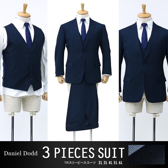 スリーピーススーツ 大きいサイズ メンズ DANIEL DODD azsu3p1707