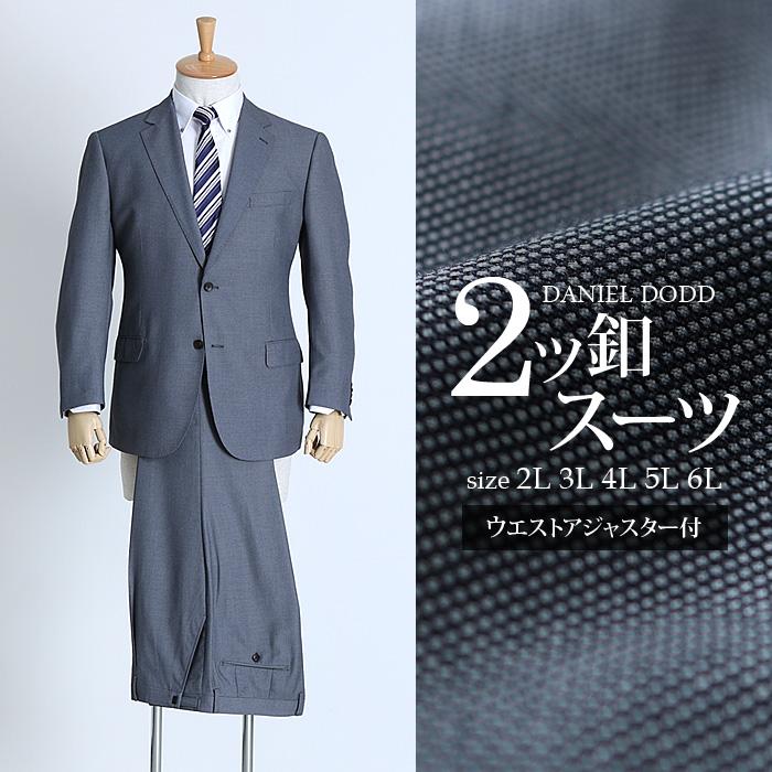 大きいサイズ メンズ DANIEL DODD TR アジャスター付 シングル2ツ釦スーツ (ビジネススーツ/スーツ/リクルートスーツ) azsu2p1706