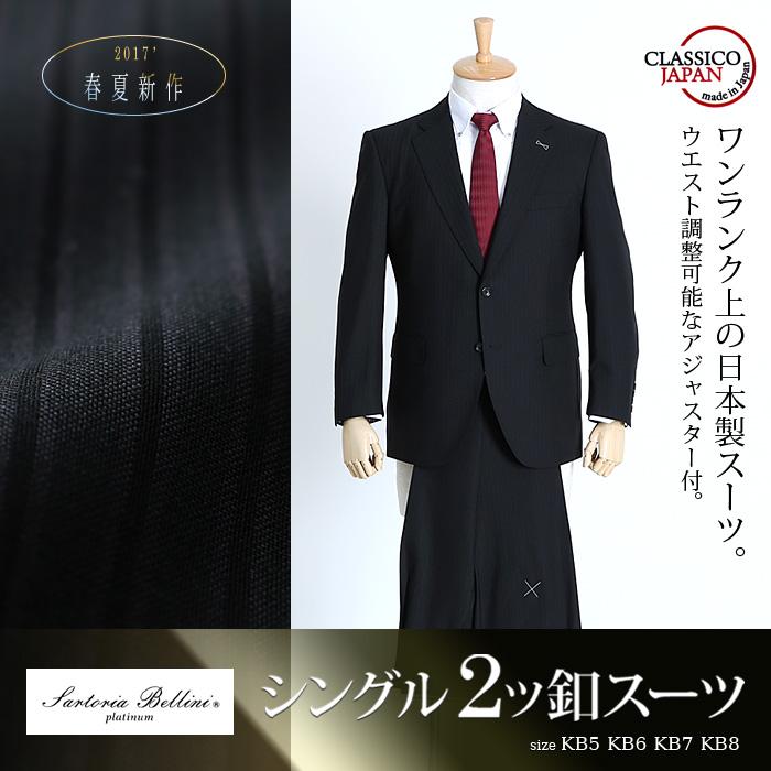 大きいサイズ メンズ SARTORIA BELLINI 日本製スーツ アジャスター付 シングル2ツ釦スーツ (ビジネススーツ/高級スーツ/日本製) jbi7s003