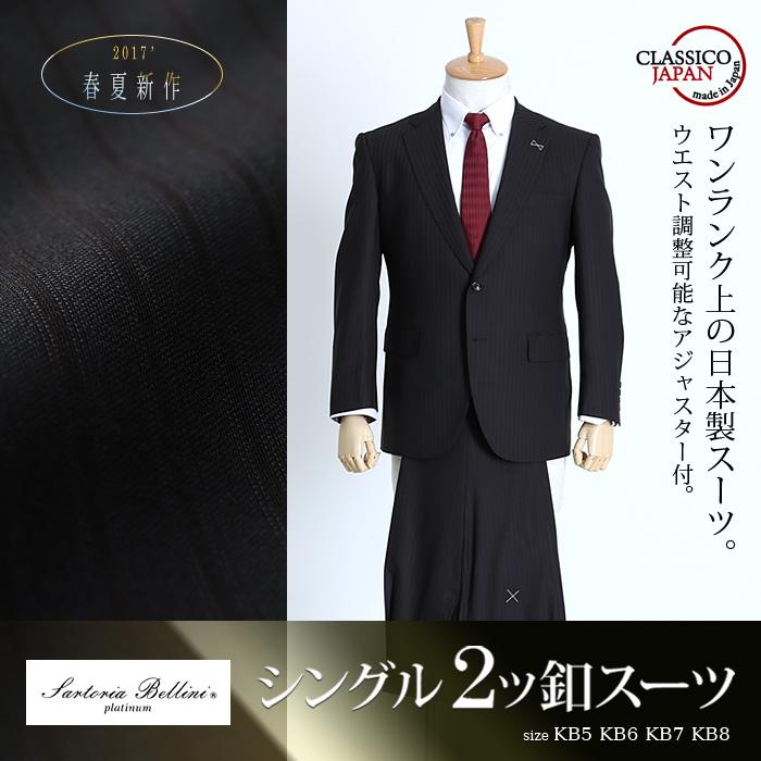 大きいサイズ メンズ SARTORIA BELLINI 日本製スーツ アジャスター付 シングル2ツ釦スーツ (ビジネススーツ/高級スーツ/日本製) jbi7s004