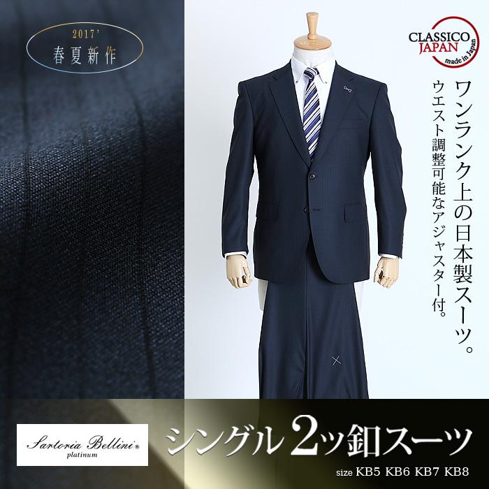 大きいサイズ メンズ SARTORIA BELLINI 日本製スーツ アジャスター付 シングル2ツ釦スーツ (ビジネススーツ/高級スーツ/日本製) jbn7s001