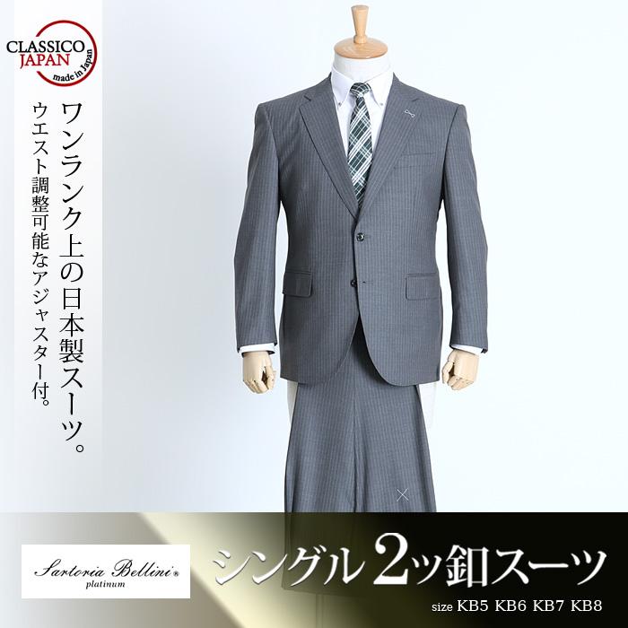 大きいサイズ メンズ SARTORIA BELLINI 日本製スーツ アジャスター付 シングル2ツ釦スーツ (ビジネススーツ/高級スーツ/日本製) jbn7s002