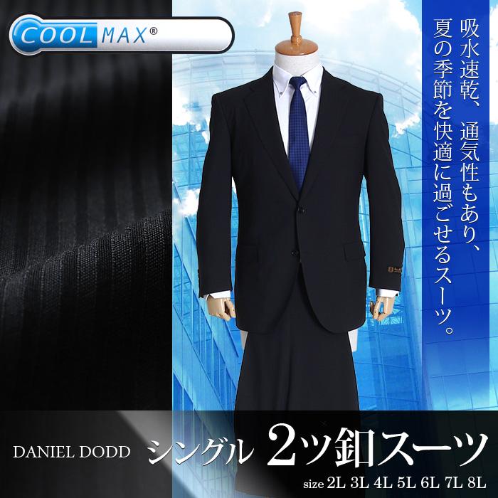 大きいサイズ メンズ DANIEL DODD COOLMAX シングル2ツ釦スーツ (ビジネススーツ/スーツ/リクルートスーツ) 272180