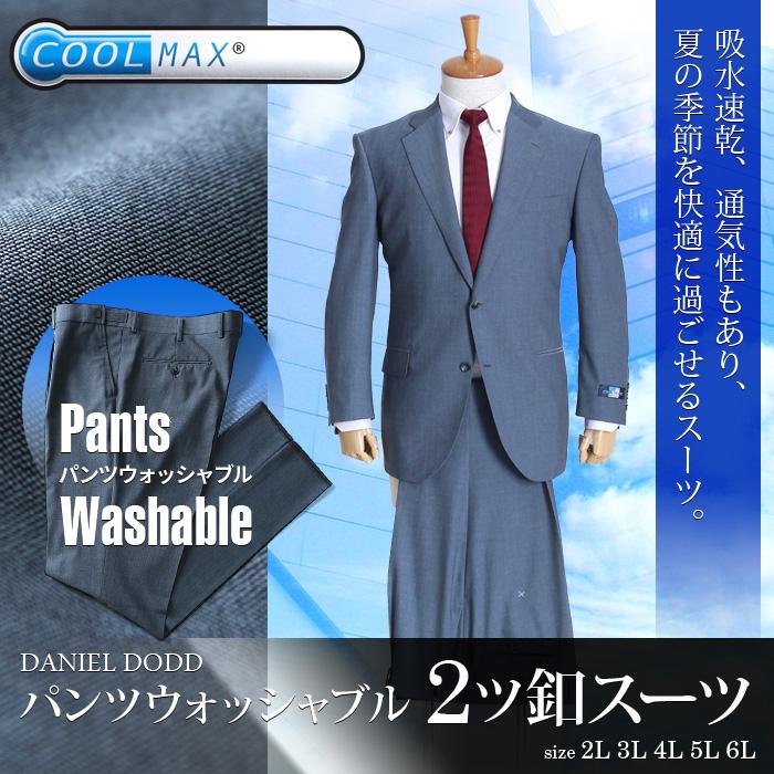大きいサイズ メンズ DANIEL DODD COOLMAX パンツウォッシャブル 2ツ釦スーツ (ビジネススーツ/スーツ/リクルートスーツ) 272181