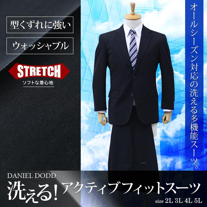 大きいサイズ メンズ DANIEL DODD 洗えるアクティブフィットスーツ (ビジネススーツ/スーツ/リクルートスーツ) z711-1402