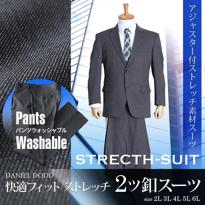 ストレッチスーツ ビジネススーツ メンズ 大きいサイズ リクルートスーツ DANIEL DODD z721-2402-8