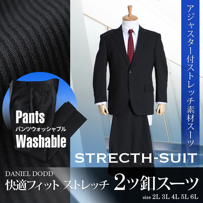 ストレッチスーツ ビジネススーツ メンズ 大きいサイズ リクルートスーツ DANIEL DODD z721-2402-10