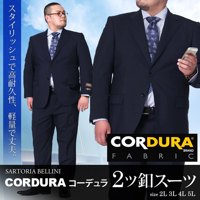大きいサイズ メンズ SARTORIA BELLINI CORDURA(コーデュラ) 2ツ釦スーツ az82303-l