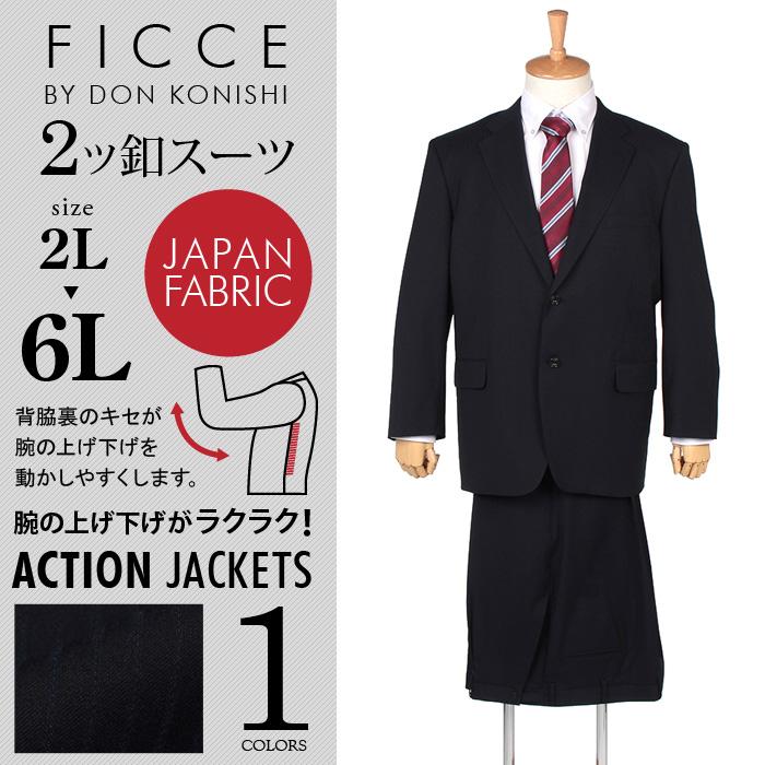 【大きいサイズ】【メンズ】FICCE 2ツ釦スーツ 日本製生地 (ビジネススーツ/スーツ/リクルートスーツ) 184207