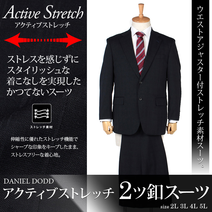【大きいサイズ】【メンズ】DANIEL DODD アクティブストレッチ2ツ釦スーツ (ビジネススーツ/スーツ/リクルートスーツ) az46w1118