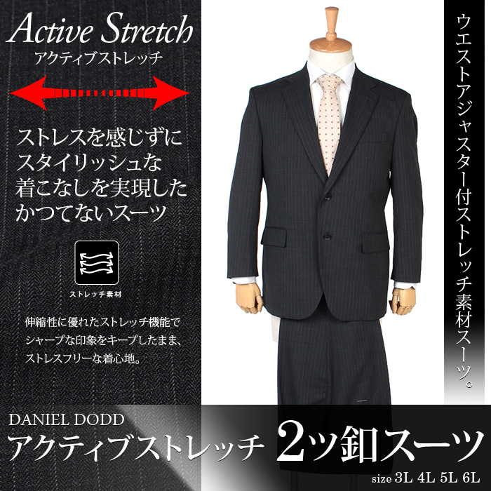 【大きいサイズ】【メンズ】DANIEL DODD アクティブストレッチ2ツ釦スーツ (ビジネススーツ/スーツ/リクルートスーツ) az46w5631