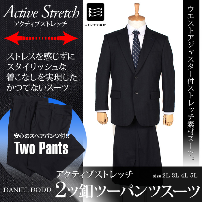 【大きいサイズ】【メンズ】DANIEL DODD アクティブストレッチ2ツ釦ツーパンツスーツ (ビジネススーツ/スーツ/リクルートスーツ) az46wpp1133